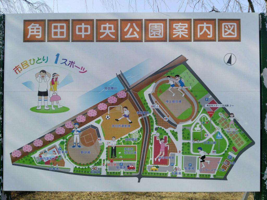 角田中央公園 案内図マップ