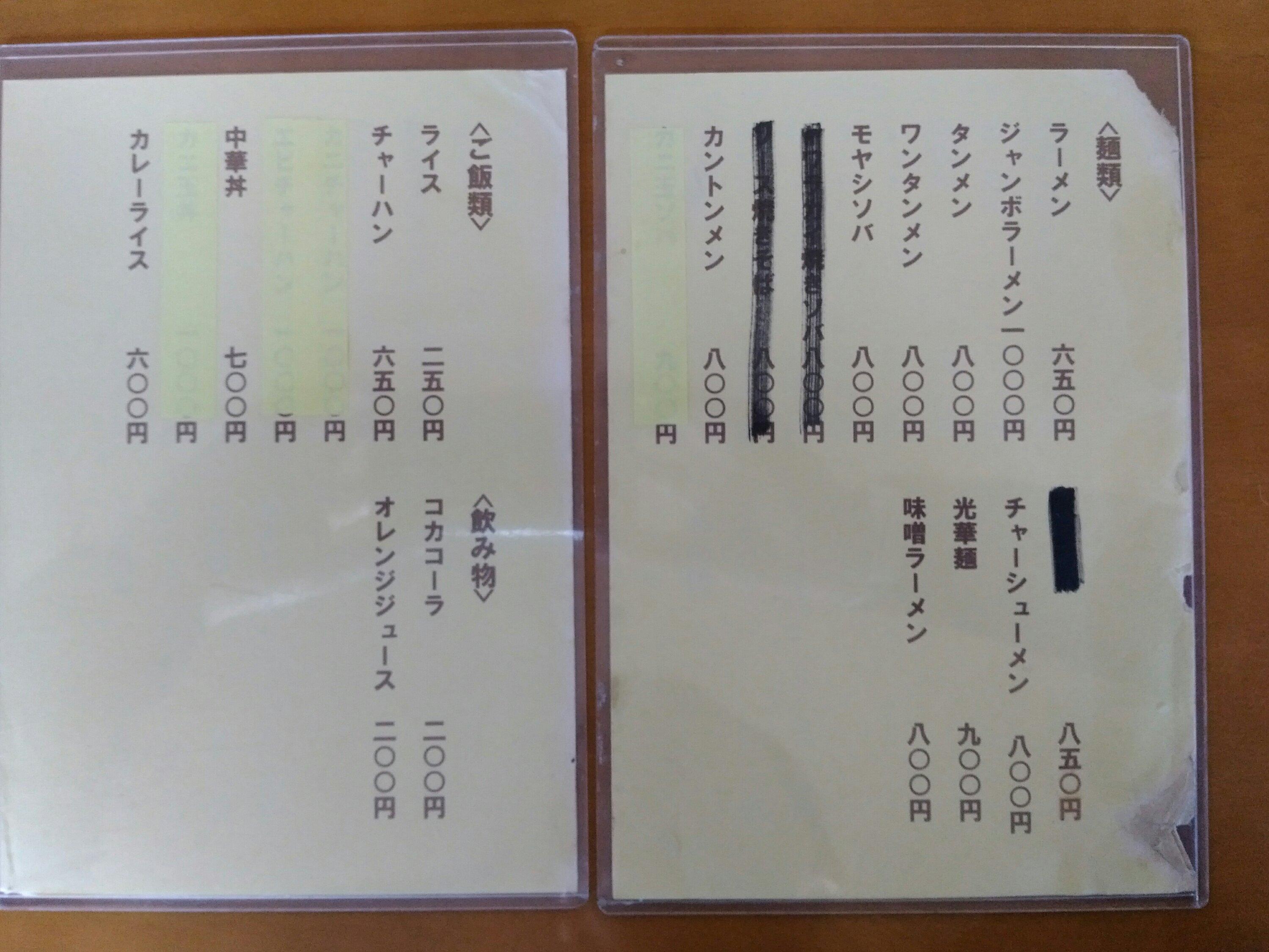 角田市 光華飯店 メニュー