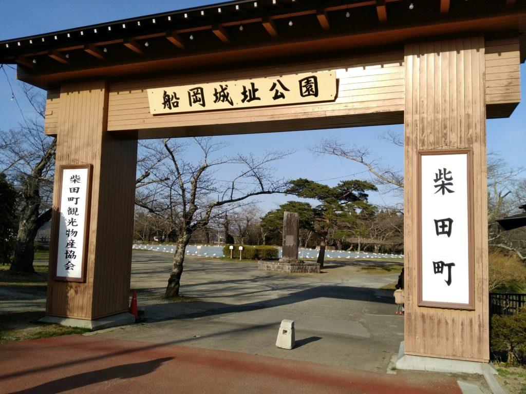 船岡城址公園 三ノ丸広場