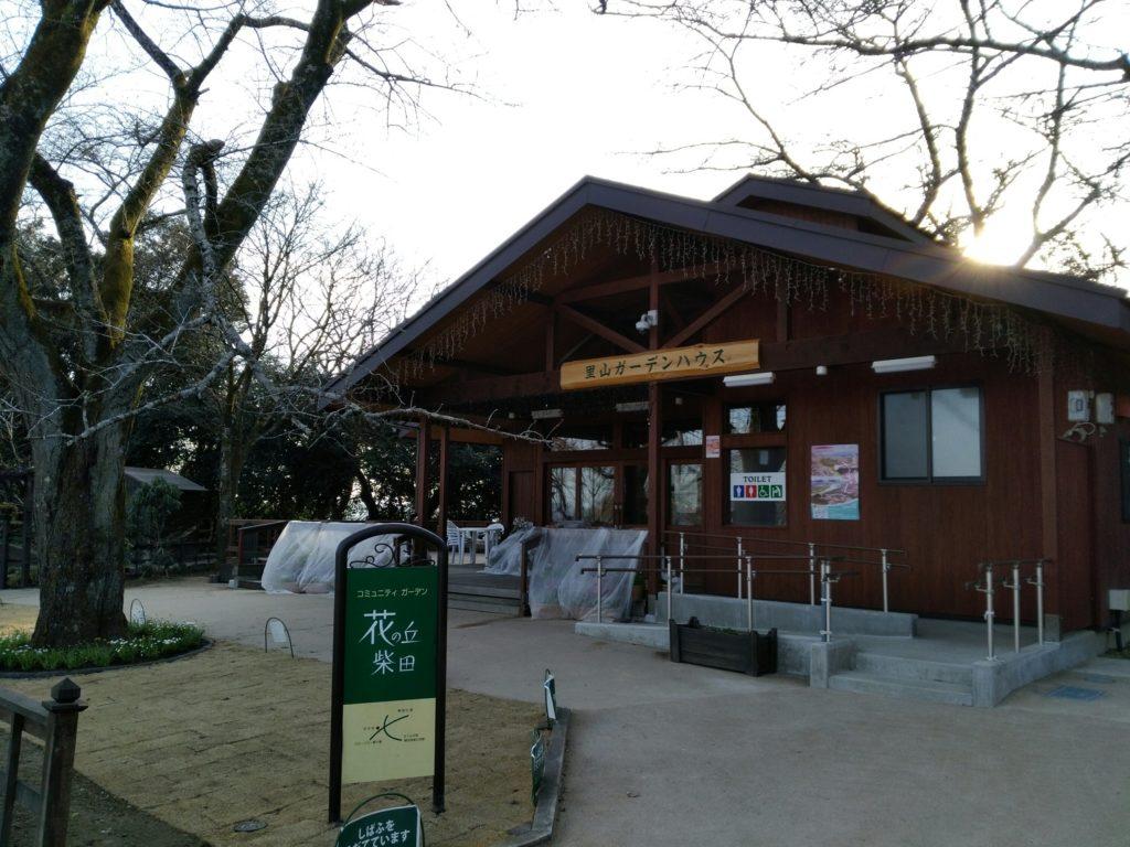 船岡城址公園 里山ガーデンハウス
