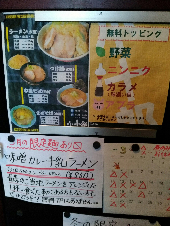 岩沼 麺屋小十郎 メニュー1