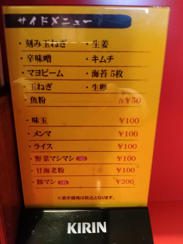 麺屋小十郎 サイドメニュー