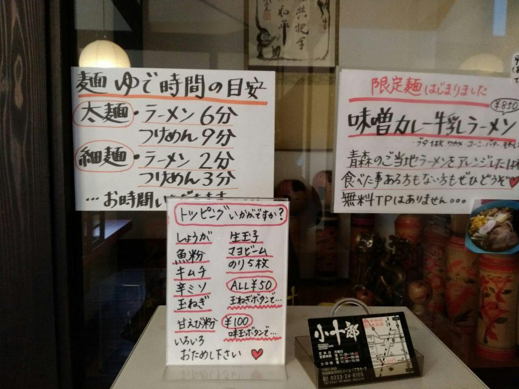 麺屋小十郎 トッピングメニュー