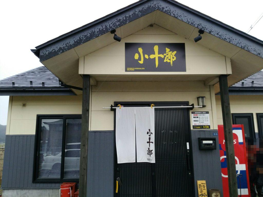 岩沼 麺屋小十郎 外観