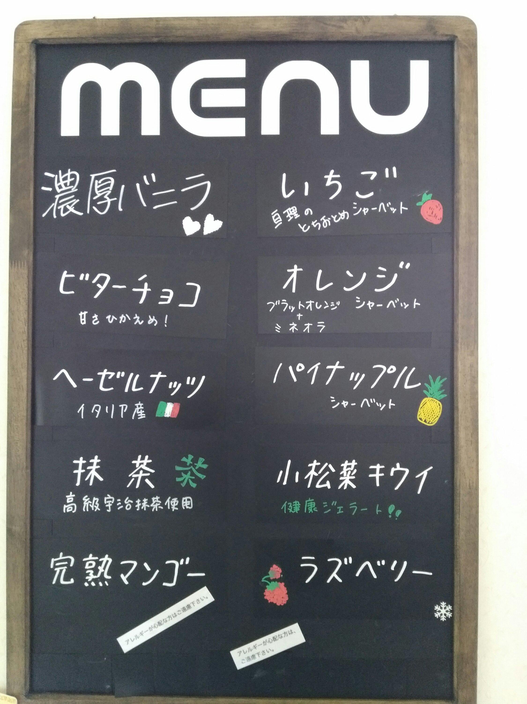 川崎町 ジェラートan メニュー