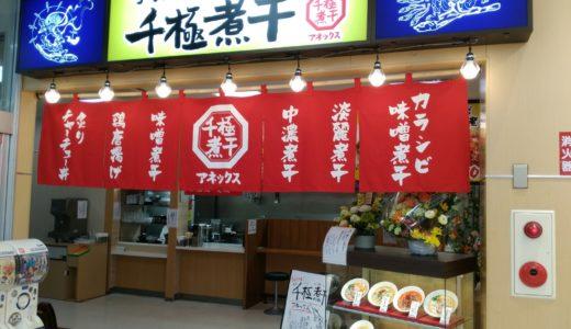 ラーメン日記|太白区柳生「千極煮干 アネックス」の中濃煮干しはクセになる味