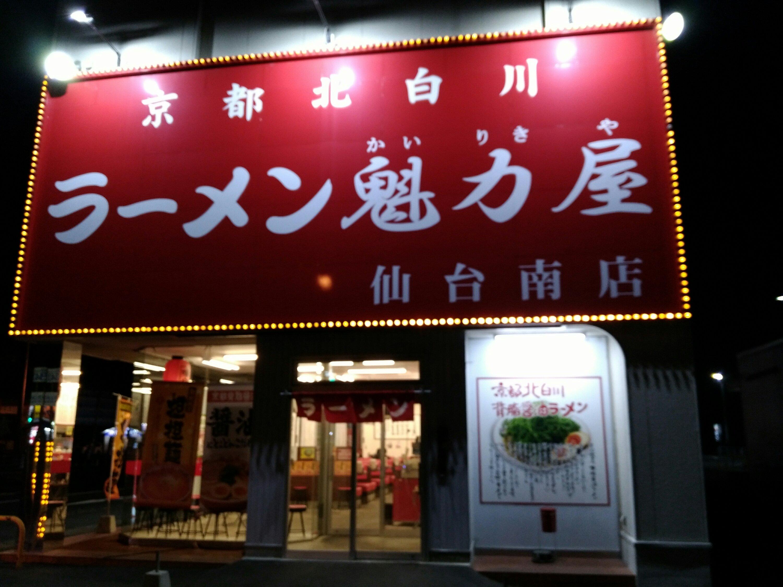 魁力屋 仙台南店の外観