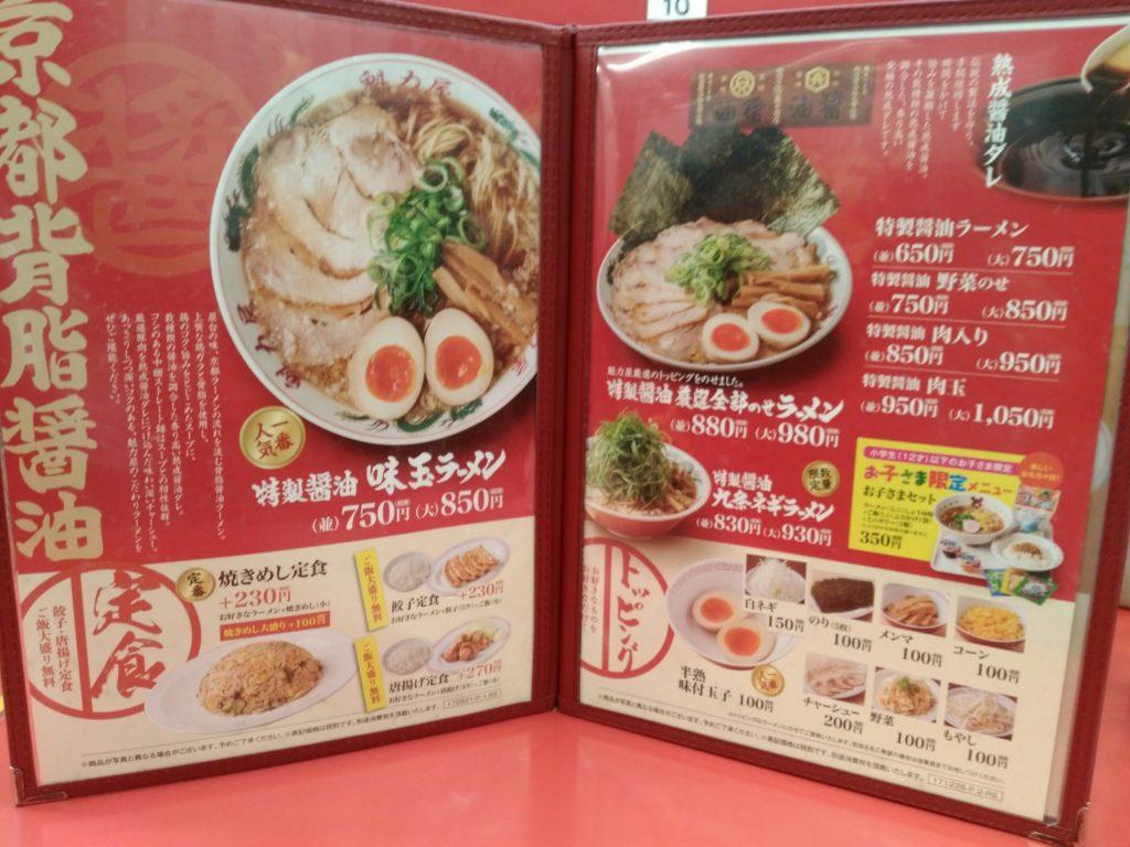 魁力屋仙台南店のメニュー