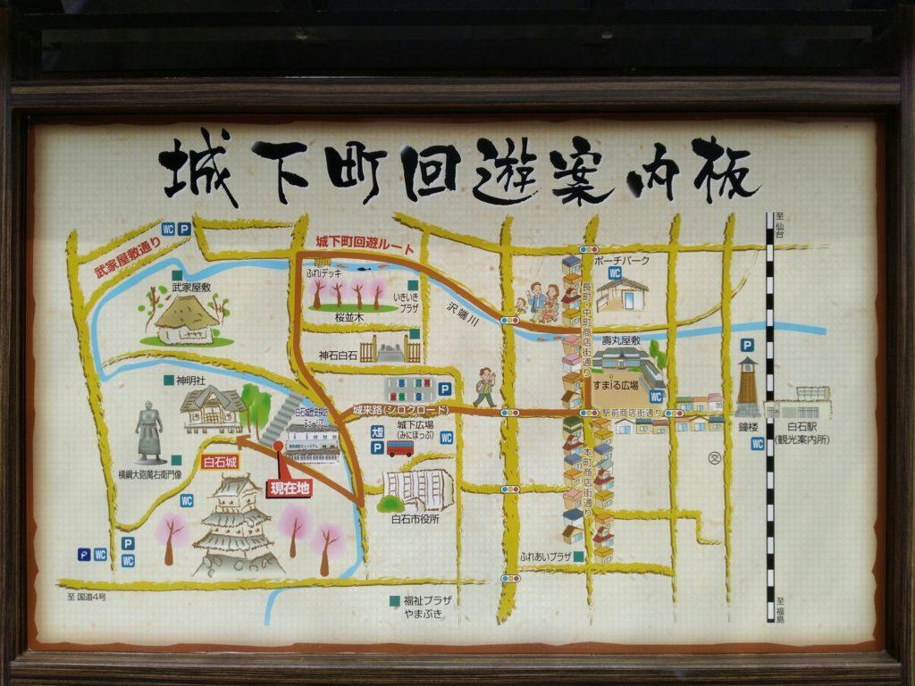白石城 城下町案内図