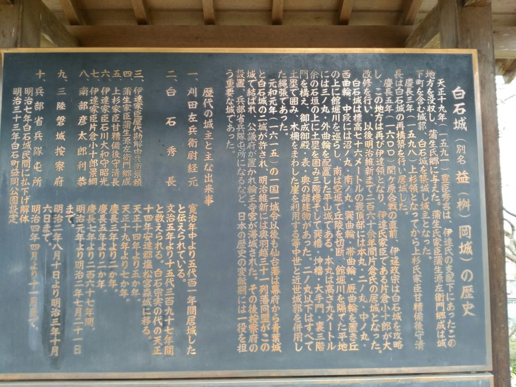 宮城県 白石城の歴史