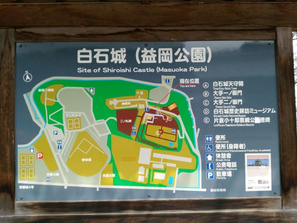 益岡公園 案内図 地図