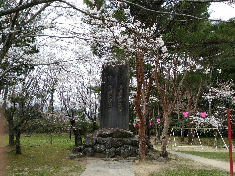 白石城 益岡公園 石碑