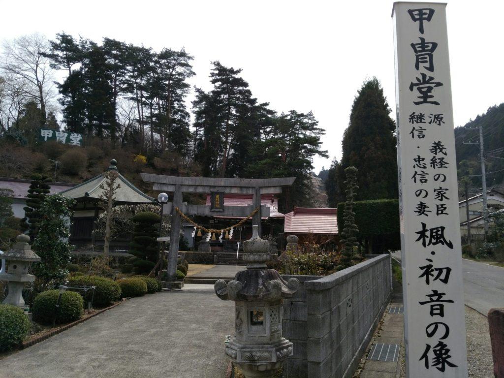 白石市 甲冑堂 田村神社