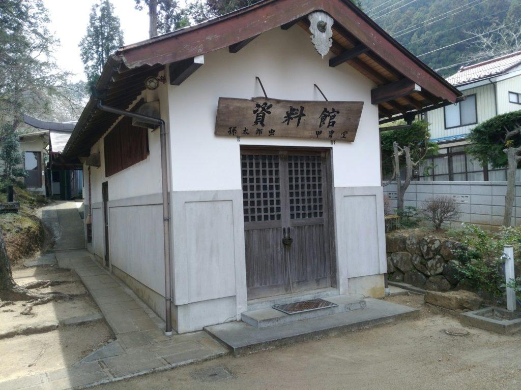 甲冑堂 田村神社 資料館