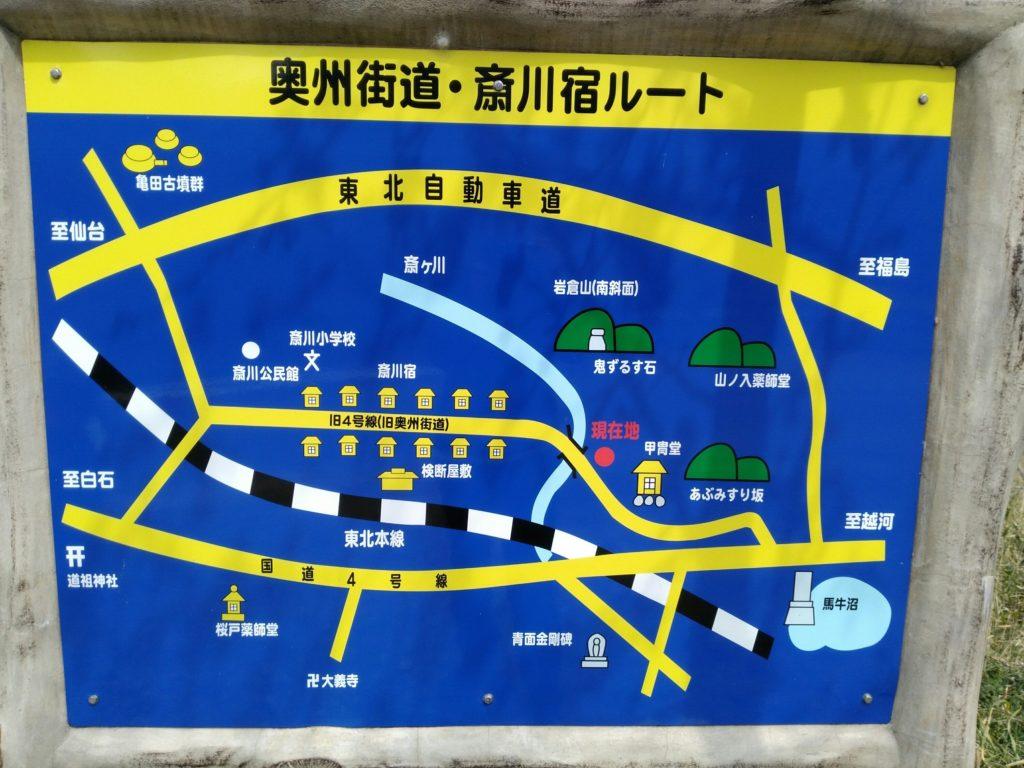 奥州街道・斎川宿ルート 地図