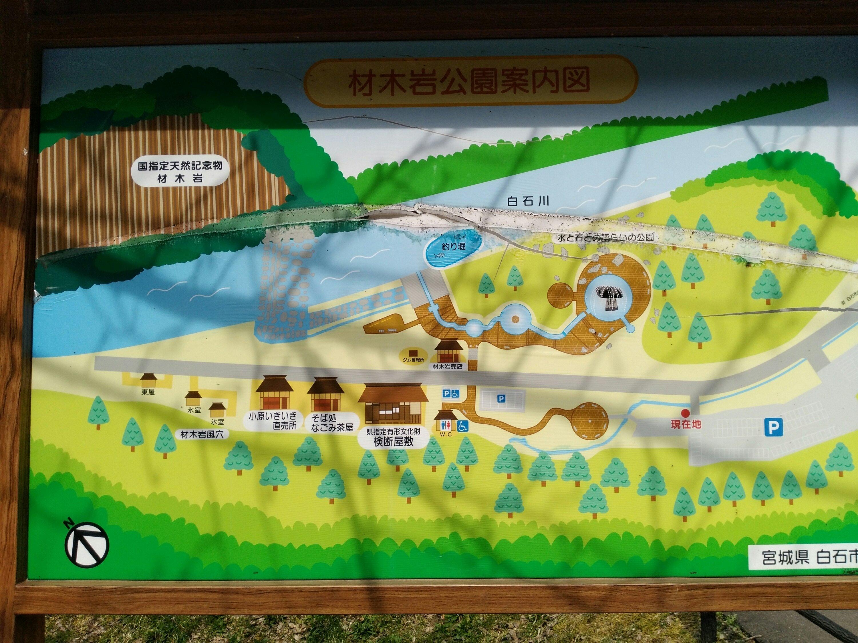 材木岩公園 案内図