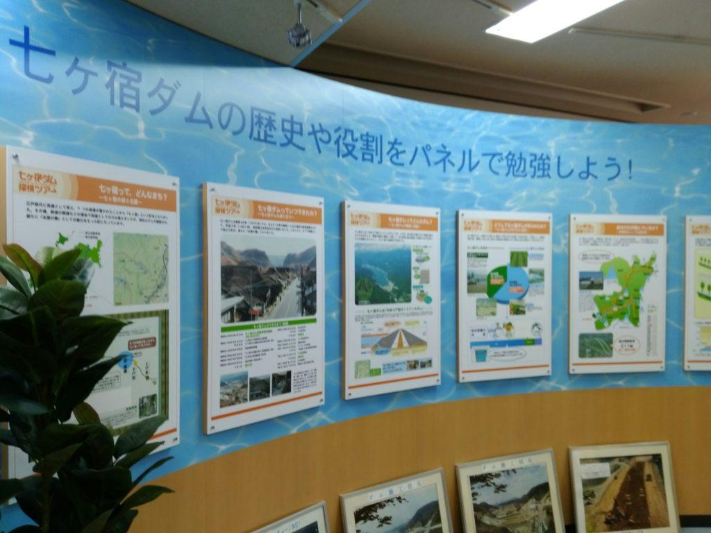 七ヶ宿ダム管理所 歴史や役割のパネル