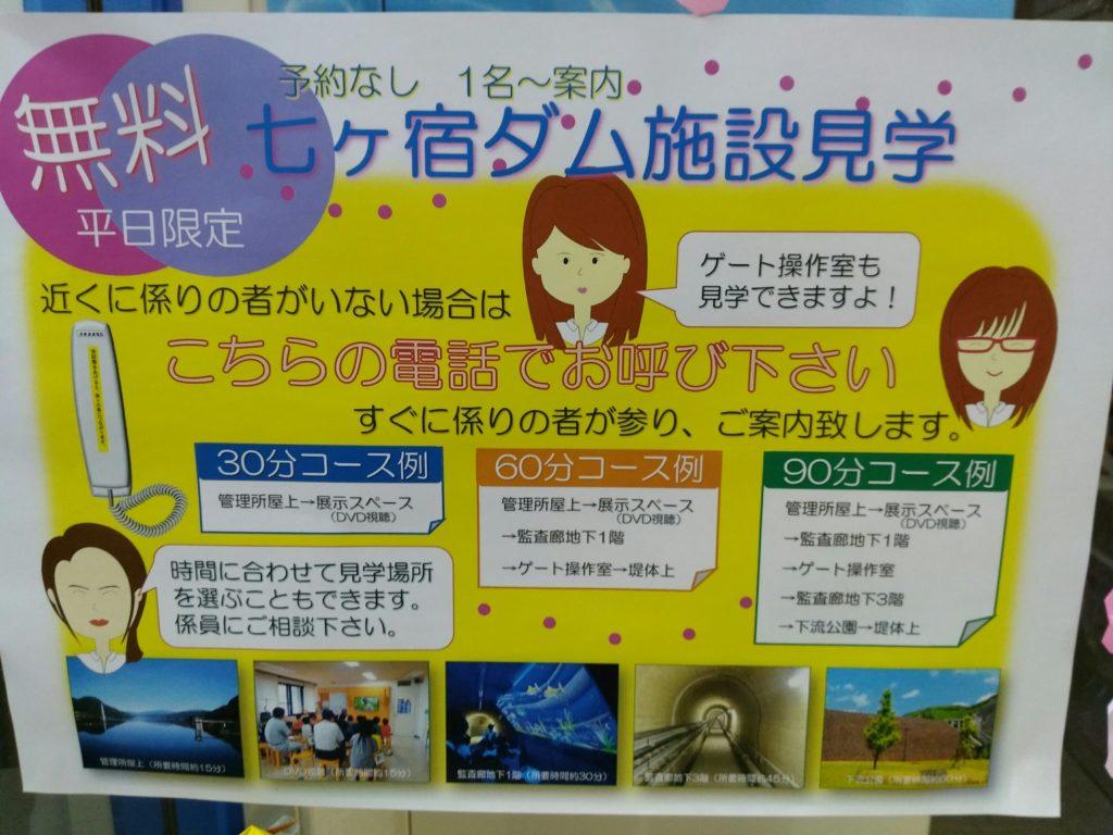 七ヶ宿ダム 見学コース