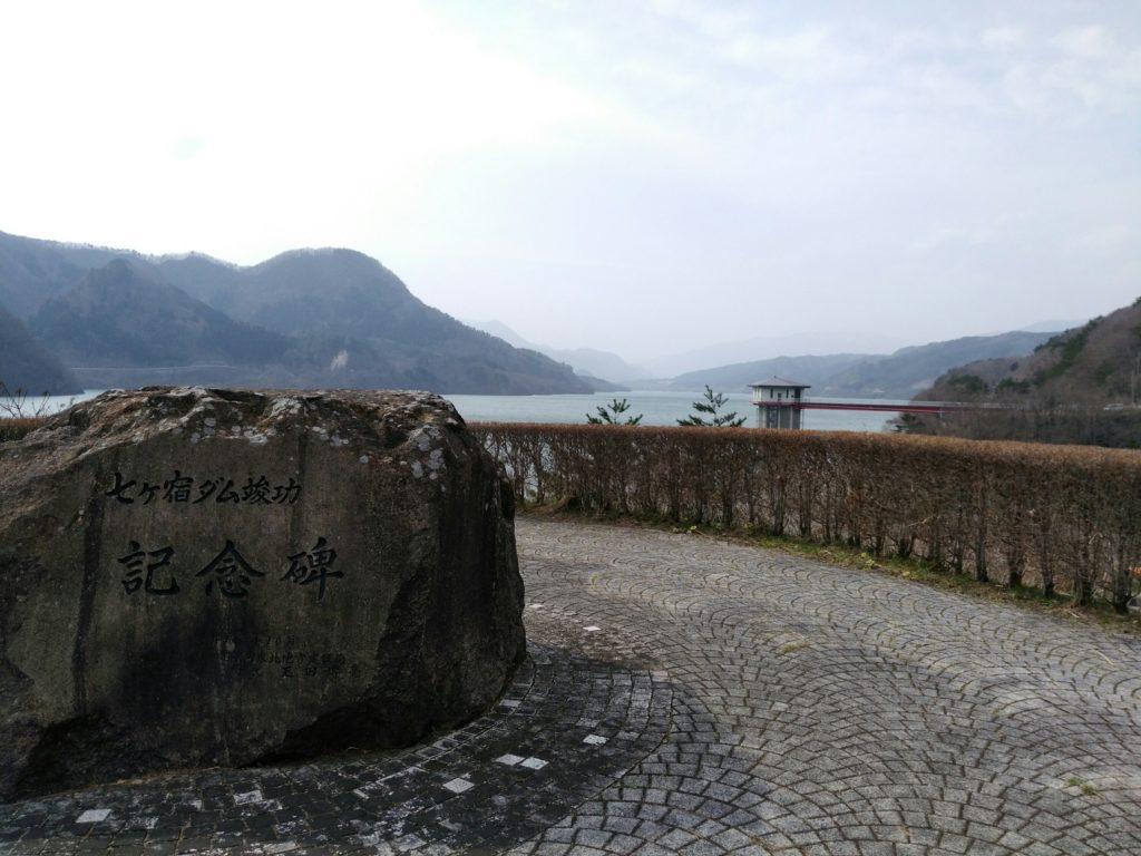 七ヶ宿ダム 記念碑