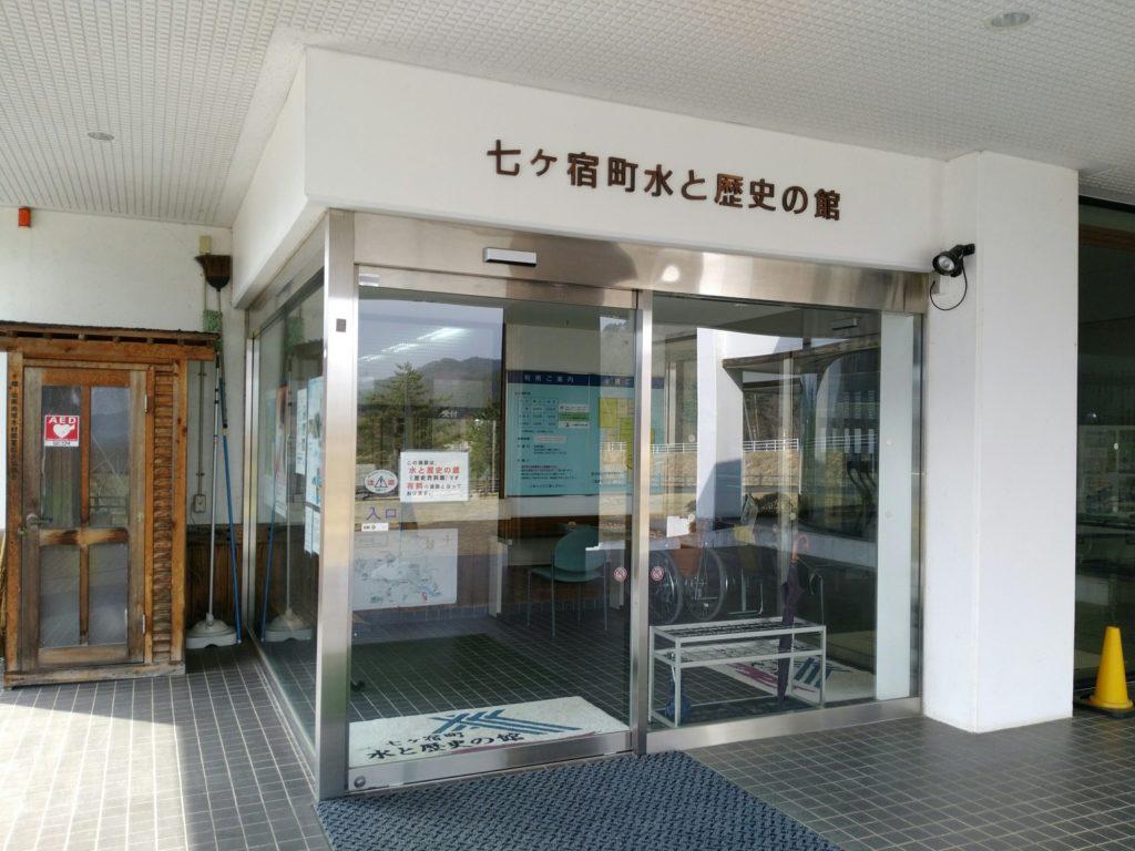 七ヶ宿町 水と歴史の館