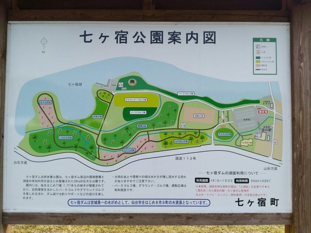 七ヶ宿公園案内図