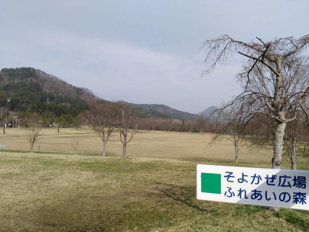 七ヶ宿自然休養公園 そよかぜ広場
