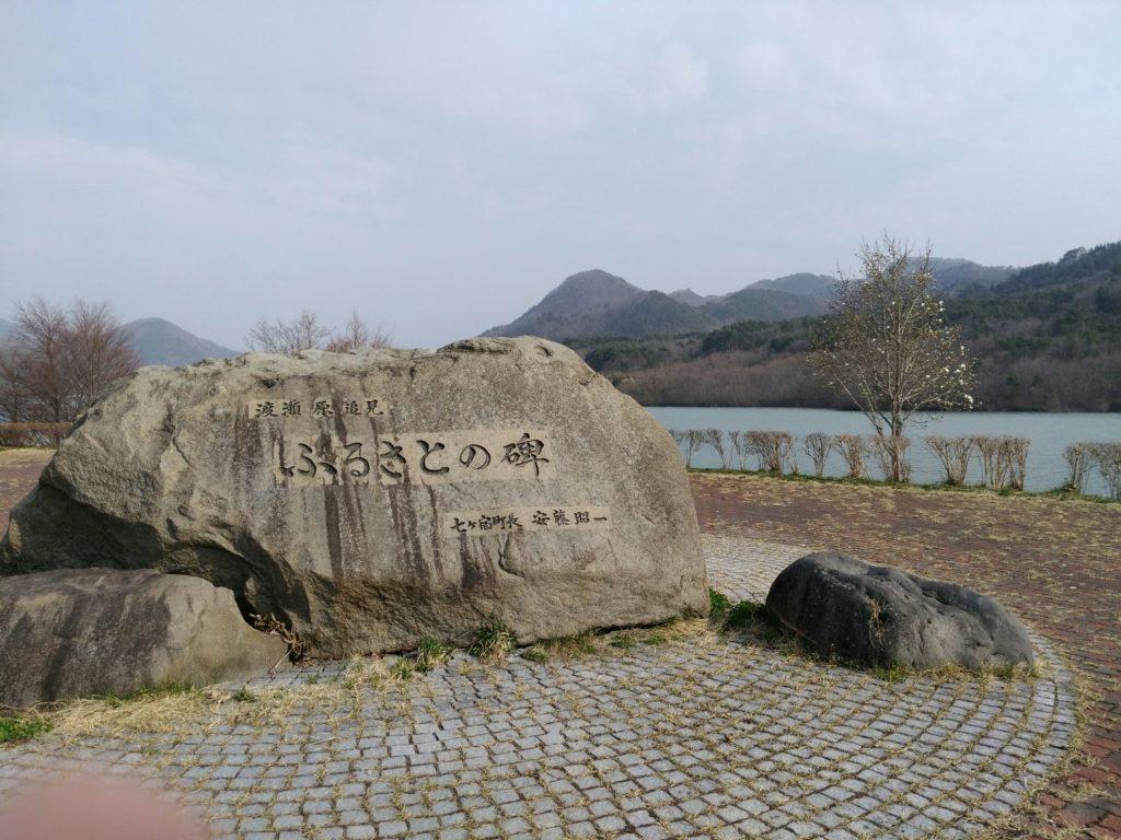 七ヶ宿自然休養公園 ふるさとの碑