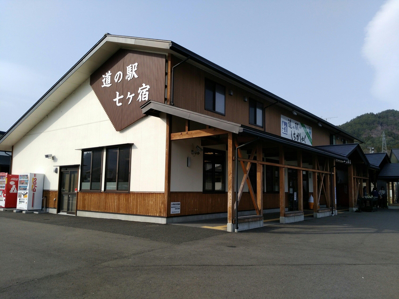 七ヶ宿町 道の駅