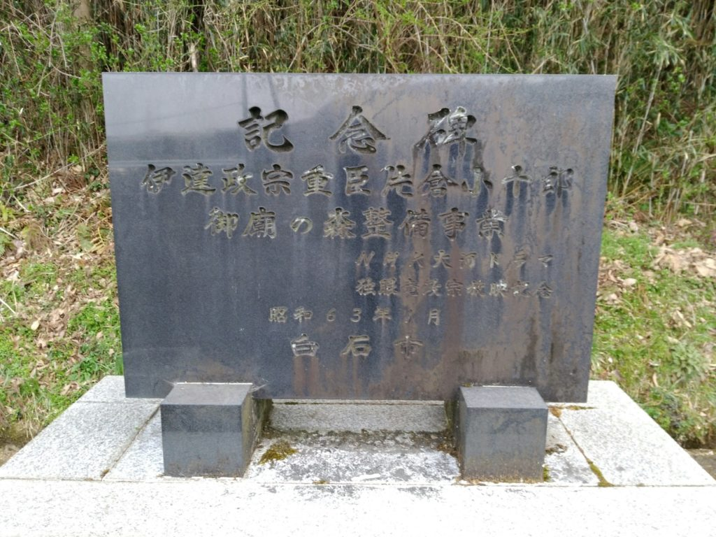 片倉小十郎歴代御廊 記念碑