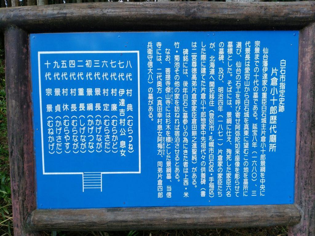 片倉小十郎歴代御廊 歴史看板