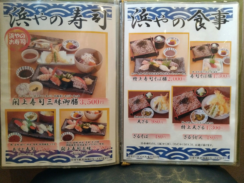 浜や あすと長町店 メニュー 寿司 食事