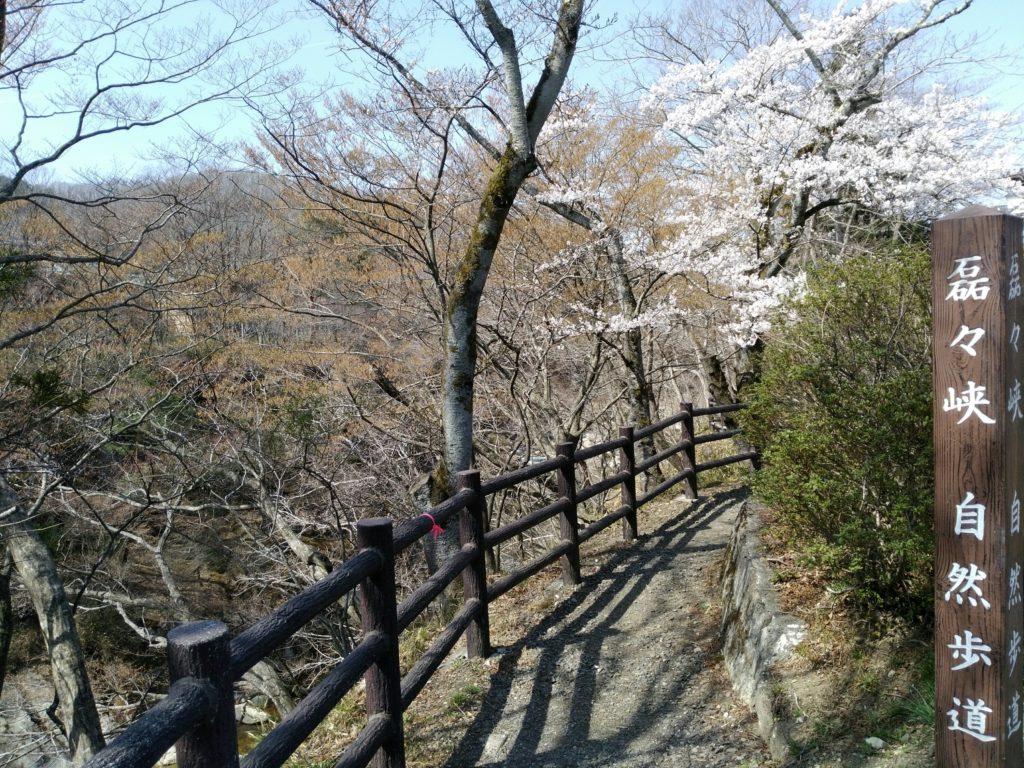 秋保 磊々峡 自然歩道