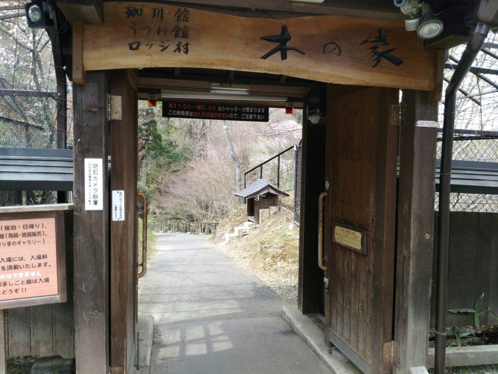 秋保 木の家 入口
