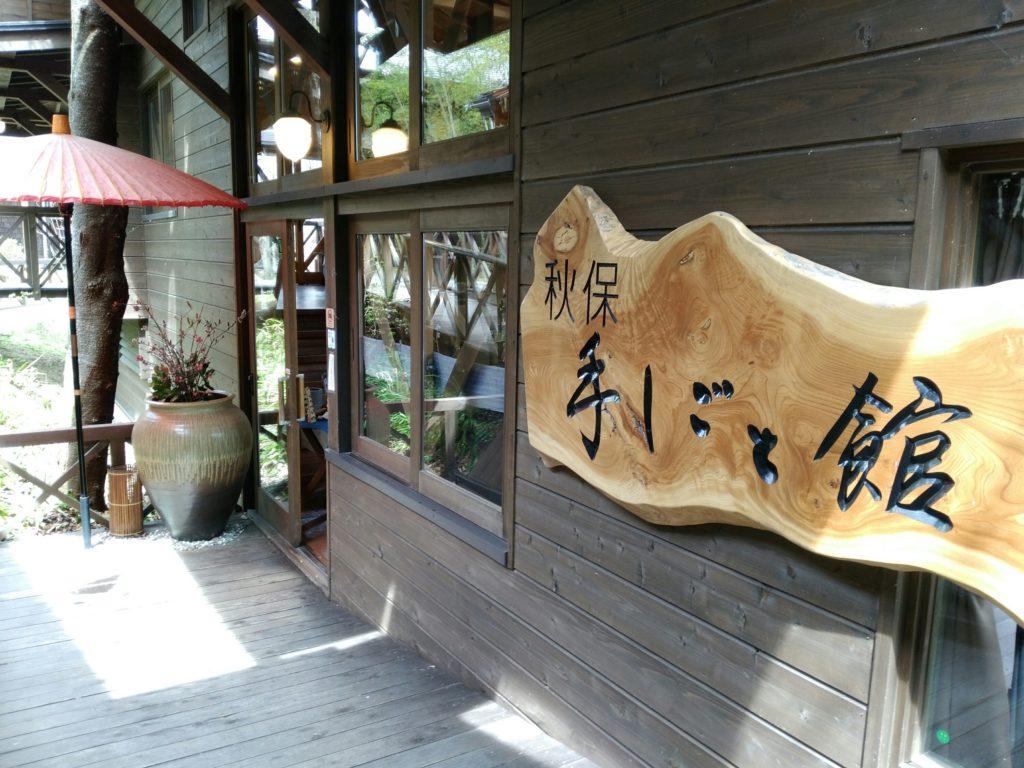 秋保木の家の手仕事館