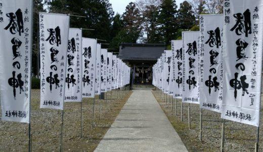 秋保神社 観光レポ|勝負の神 や 子宝和合の神 にお参り