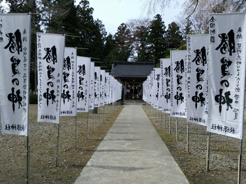 秋保神社 勝負の神 旗1