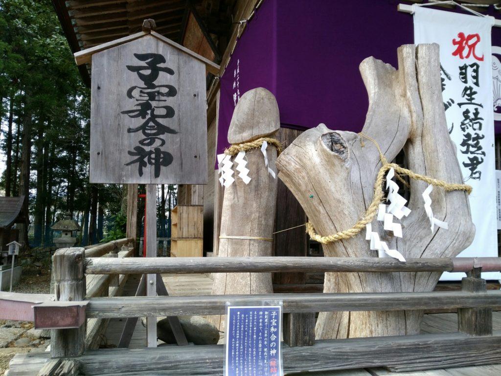 秋保神社 山の神 子宝和合の神