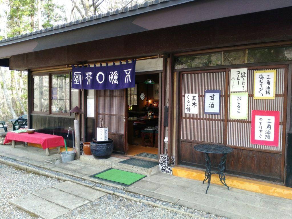 秋保大滝不動尊の茶屋