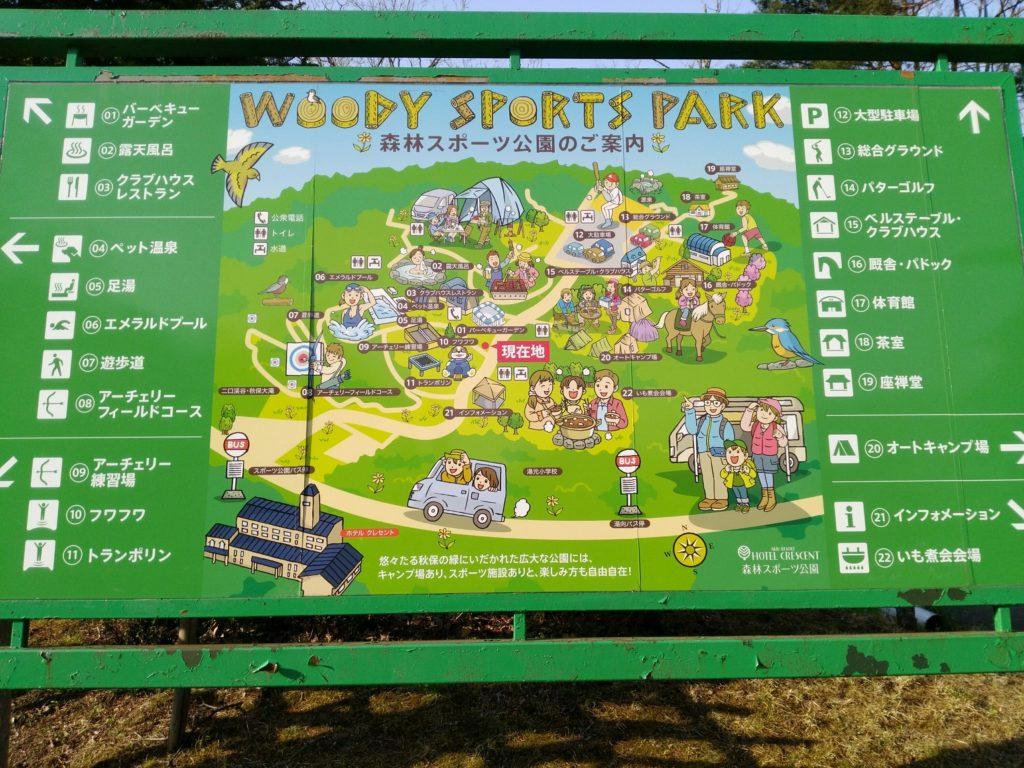 秋保森林スポーツ公園 マップ