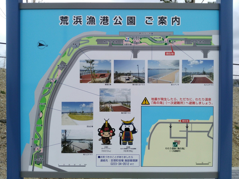 荒浜漁港公園 案内マップ