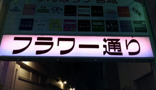 長町フラワー通り|おすすめの店を紹介するぞ!!