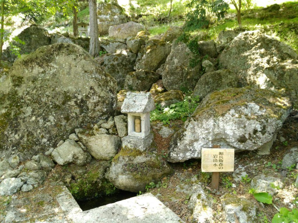 秋保 天守閣自然公園 源兵衛森の岩清水