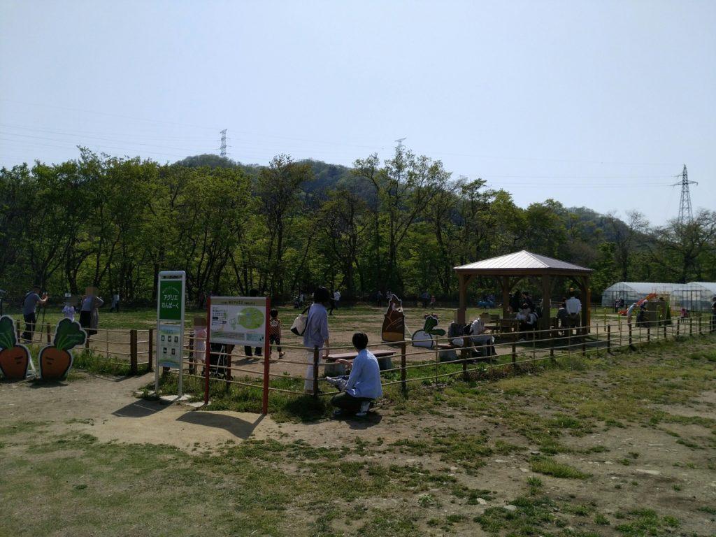 アグリエわんぱーく 公園