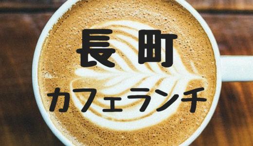 長町のおしゃれなカフェ・ランチまとめ