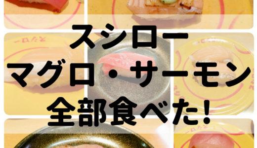 スシローのメニュー全種類食べたよ①【マグロ・サーモン・かつお編】