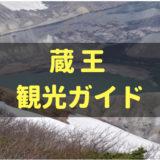 蔵王観光ガイド