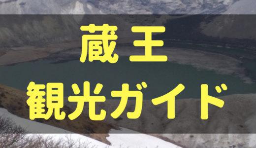 蔵王町|おすすめの観光地・遊び場まとめ