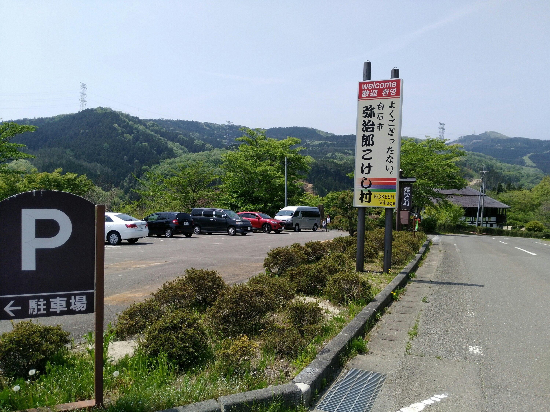 弥治郎こけし村 駐車場