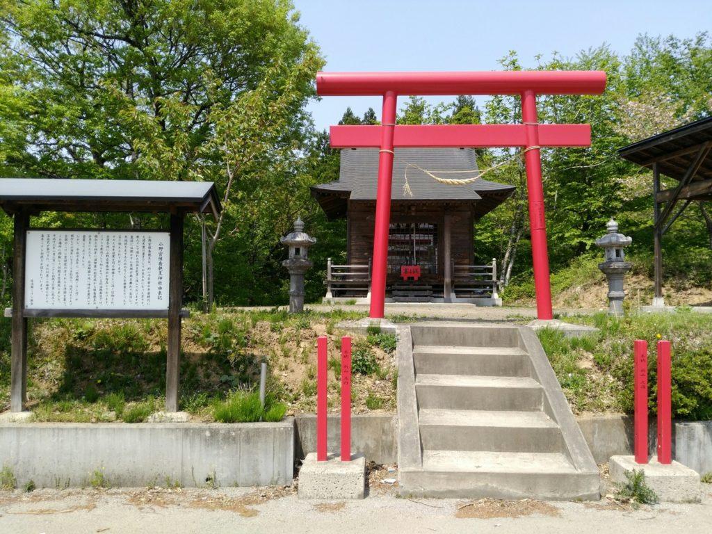 弥治郎こけし村 神社