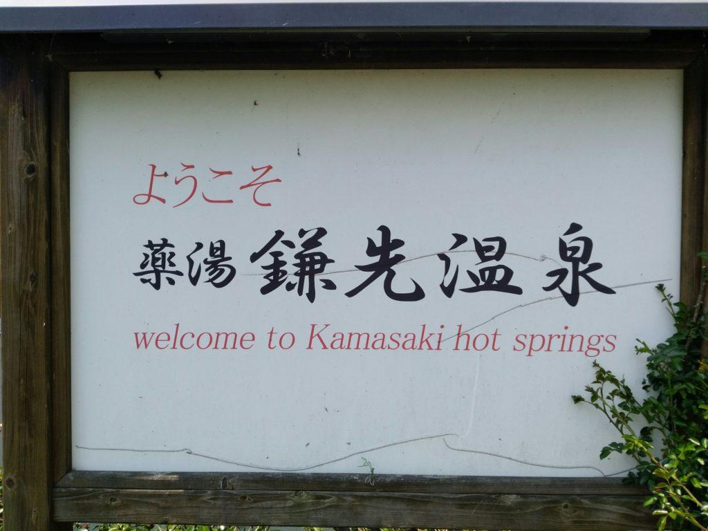 鎌先温泉の看板